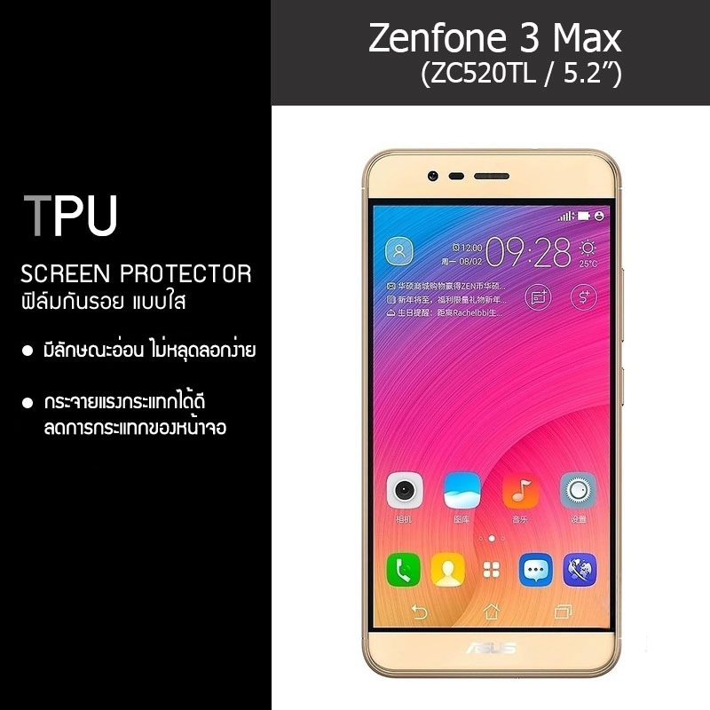 """ฟิล์มกันรอย Zenfone 3 Max ( ZC520TL / 5.2"""") แบบใส (วัสดุ TPU)"""