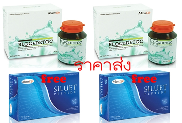 MaxxLife Bloc and Detoc 90 cap free Siluet Peptide 30 caps -2 ชุด