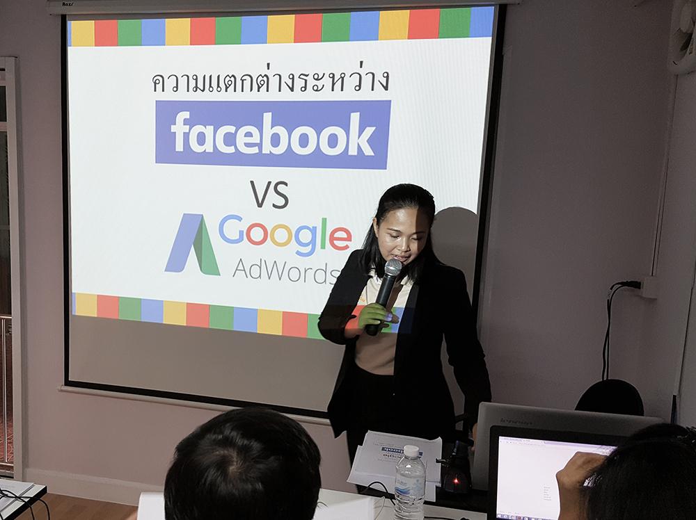 เรียน Online Marketing แบบกลุ่มเล็ก