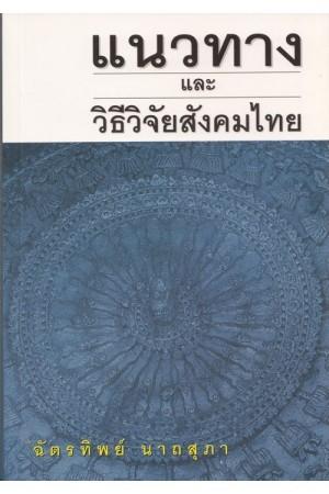 แนวทางและวิธีวิจัยสังคมไทย [mr04]