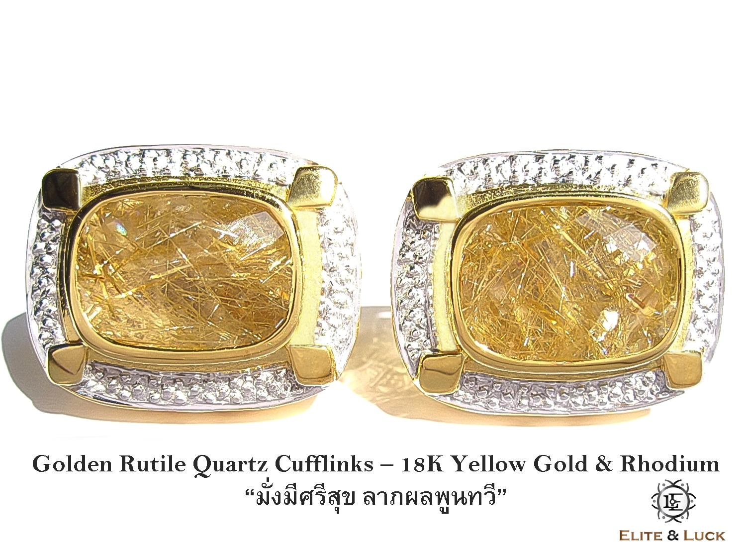"Golden Rutile Quartz Sterling Silver Cufflinks ""True King's Quality"" สี 18K Yellow Gold & Rhodium รุ่น Luxury"