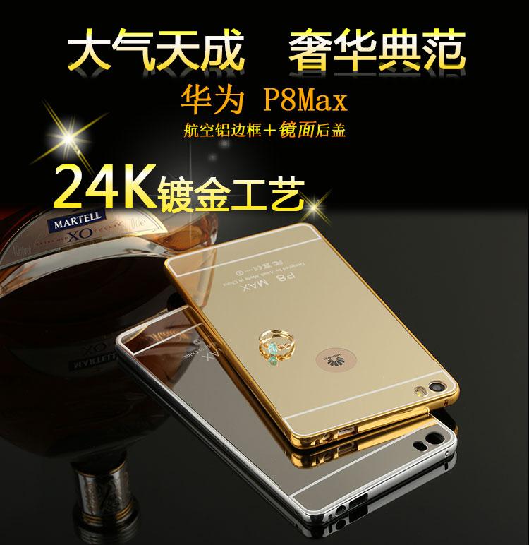 (พรีออเดอร์) เคส Huawei/P8 Max-อลูเงา