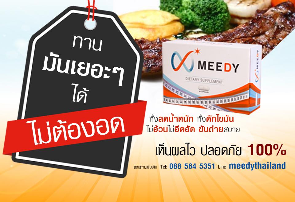 meedy