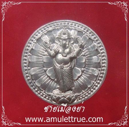 เหรียญพระพิฆเนศ ปางลีลาประทับยืนฐานบัวสัตตบงกช เนื้ออัลปาก้า รุ่นมหาเทพ มหากุศล หลวงปู่คีย์ วัดศรีลำยอง ปี 2553 (1)