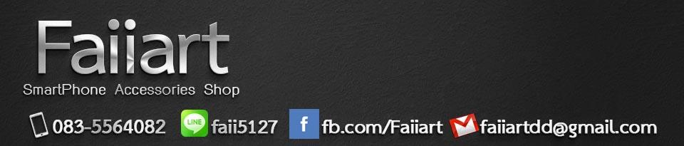 Faiiart Shop จำหน่ายเคสมือถือ Powerbank อุปกรณ์เสริมสมาร์ทโฟน