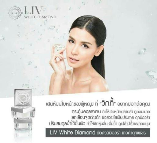 **พร้อมส่ง**Liv White Diamond Cream 30g. โดย วิกกี้ สุนิสา ขาวเลอค่า ออร่าดุจเพชร มหัศจรรย์ความงามเพื่อผิวกระจ่างใสในแบบที่ต้องการ บำรุงล้ำลึก เติมเต็มร่องผิว ชะลอริ้วรอย ลดการเกิดสิวและลบเลือนจุดด่างดำ ,