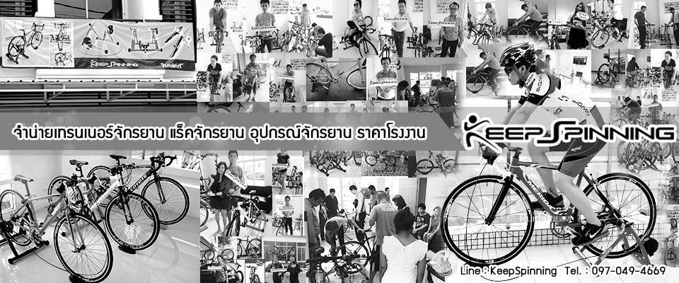 เทรนเนอร์จักรยาน bicycle trainer แร็คจักรยาน ขาตั้งจักรยาน อุปกรณ์จักรยาน