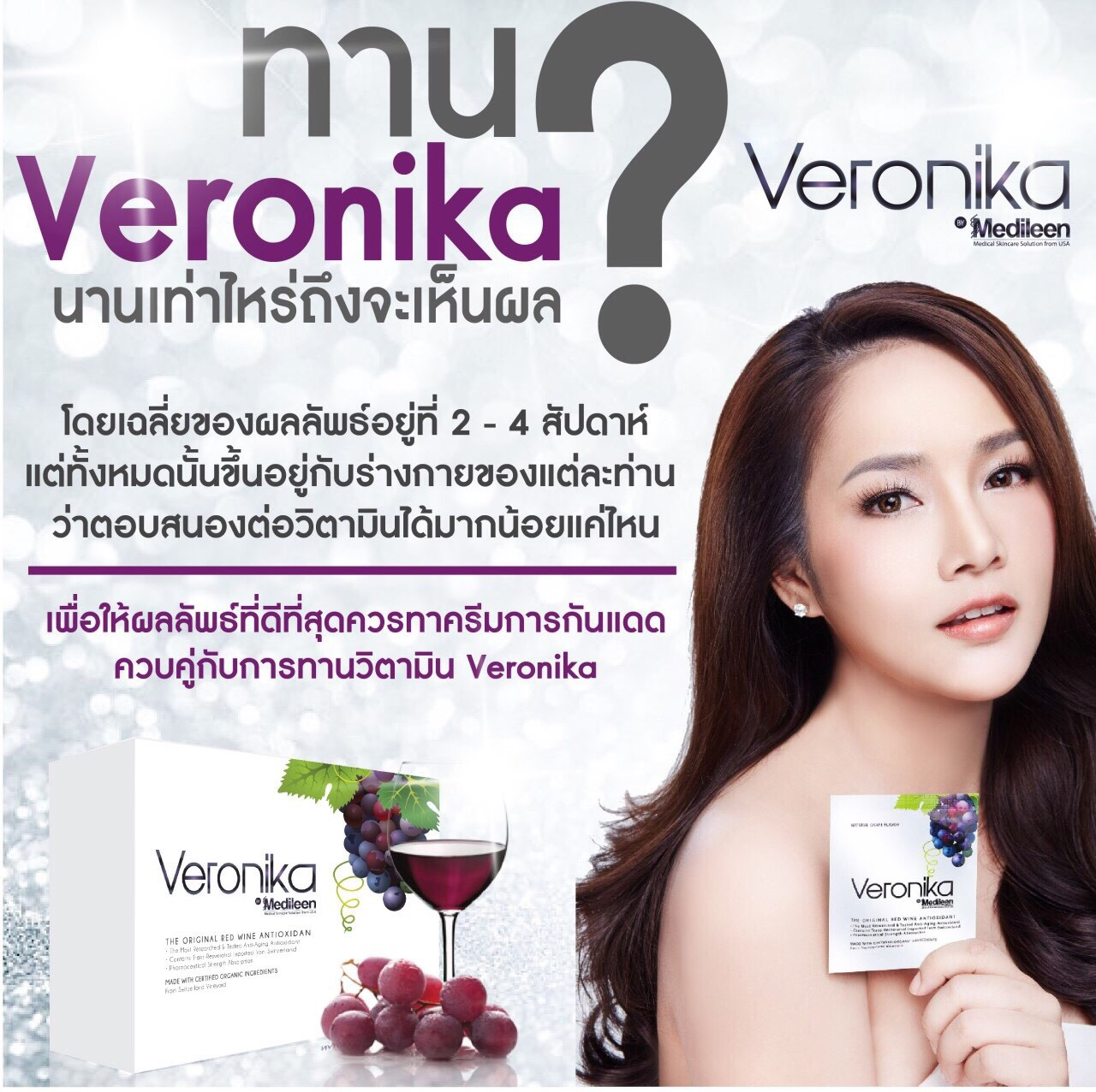 Veronika by Medileen 30 ซอง ปรับผิวขาว ชะลอความแก่ ปลอดภัยแบบ Organic ของแท้ ราคาถูก ปลีก/ส่ง โทร 089-778-7338,088-222-4622 เอจ