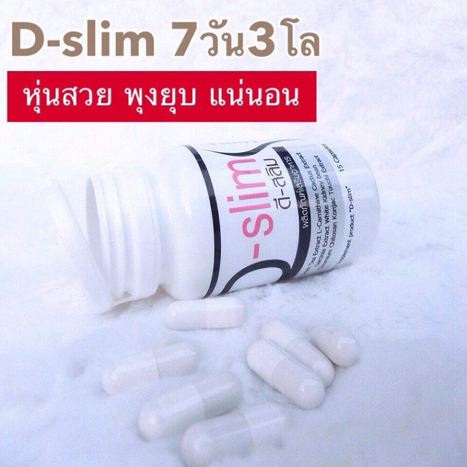 D-slim ดี-สลิม ลดความอ้วน เปลี่ยนไขมันเป็นกล้ามเนื้อ หุ่นสวย พุงยุบ แน่นอน