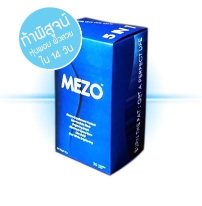 Mezo เมโซ่ ตัวใหม่ล่าสุด กระแสแรงสุด อาหารเสริม 2 in 1 ทั้งลดน้ำหนักและบำรุงผิวขาวใส ครบในหนึ่งเดียว ยับยั้งสกัดกั้นไขมันเข้าสู่ร่างกาย ทำให้อิ่มเร็ว อิ่มง่าย ทานอาหารได้น้อยลง ช่วยเร่งอัตราการเผาผลาญไขมันในร่างกาย แล้วเปลี่ยนเป็นพลังงาน
