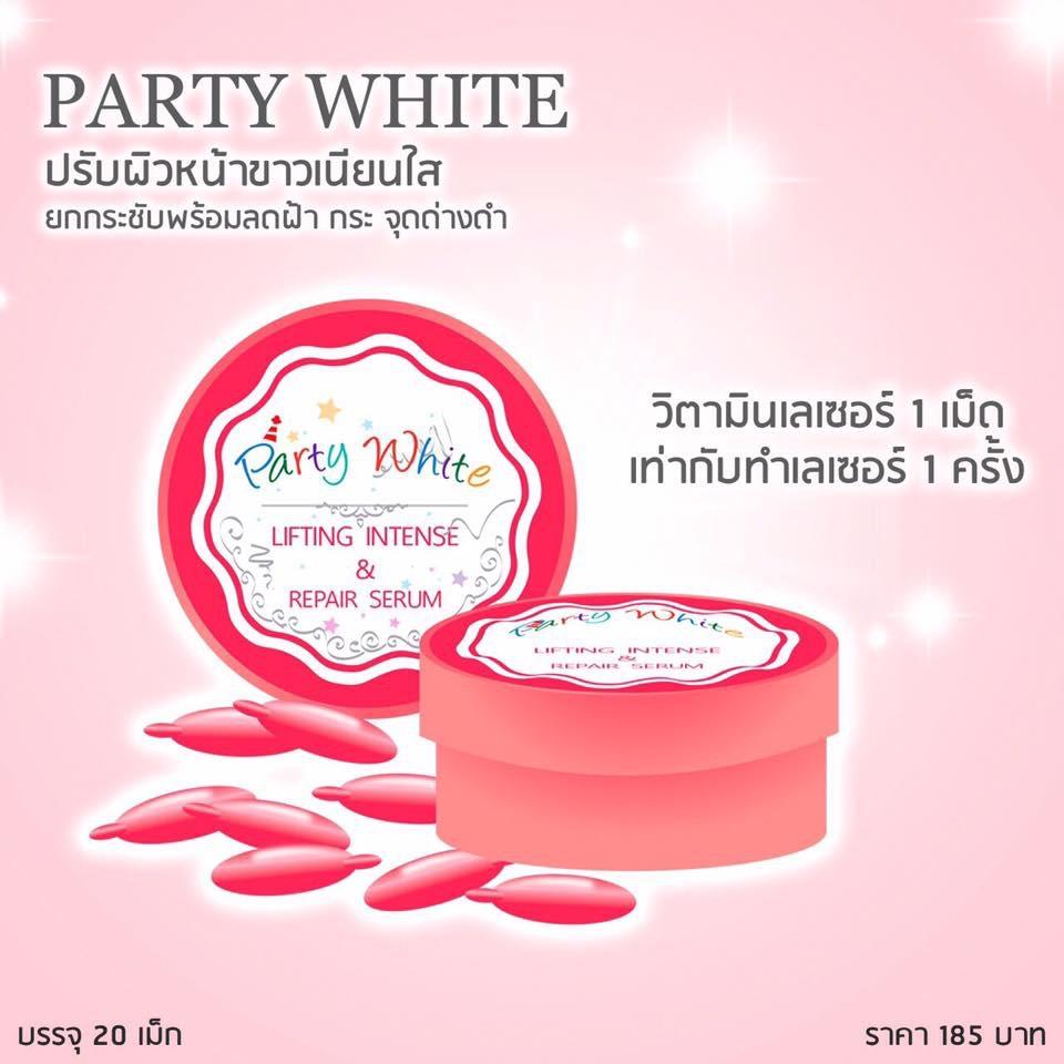 Party White วิตามินเลเซอร์ ผลิตภัณฑ์บำรุงและกระชับผิวหน้า ลดฝ้า กระ จุดด่างดำ