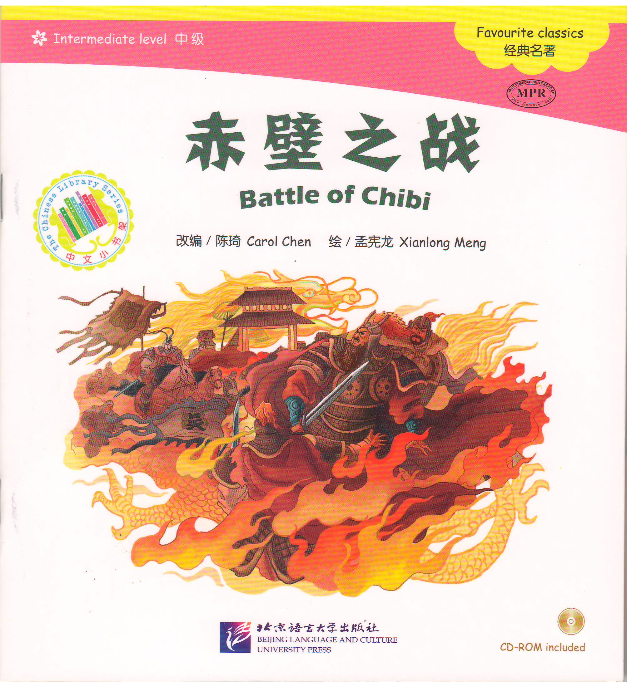 นิทานสามก๊ก ตอนเผาทัพโจโฉ (Battle of Chibi) +CD