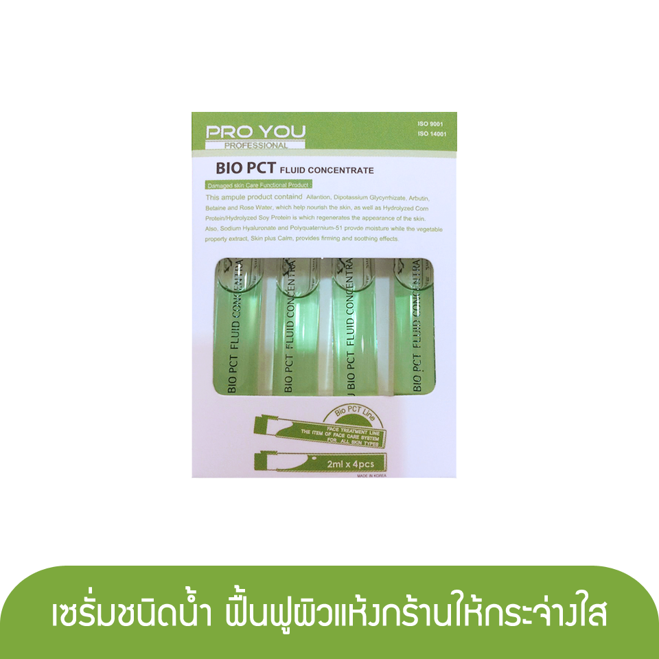 Proyou Bio Pct Fluid Concentrate 2mlx4 (เซรั่มชนิดเข้มข้น ช่วยฟื้นฟูผิวแห้งกร้านให้กระจ่างใสได้อย่างรวดเร็ว)
