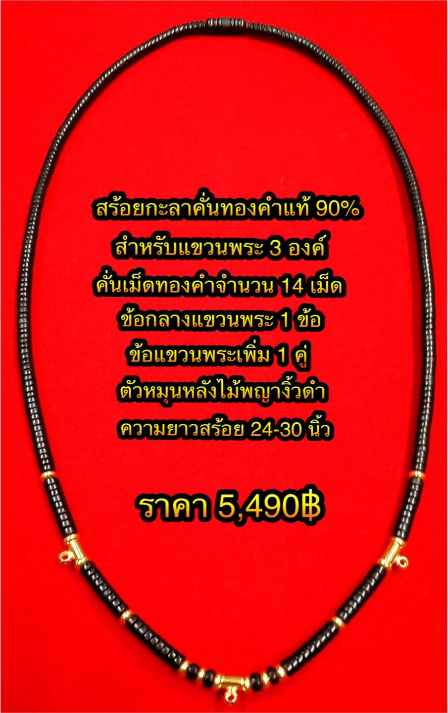 สร้อยกะลาคั่นทองคำแท้90% สำหรับแขวนพระ3 องค์