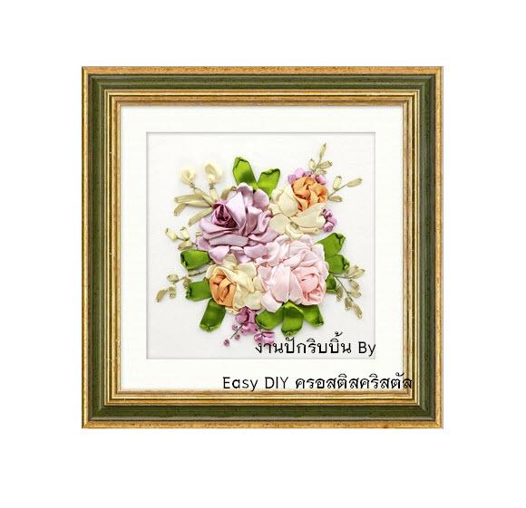งานปักริบบิ้น (Ribbon embroidery) รูปดอกไม้คลาสิค 5 By Easy DIY ครอสติสคริสตัล