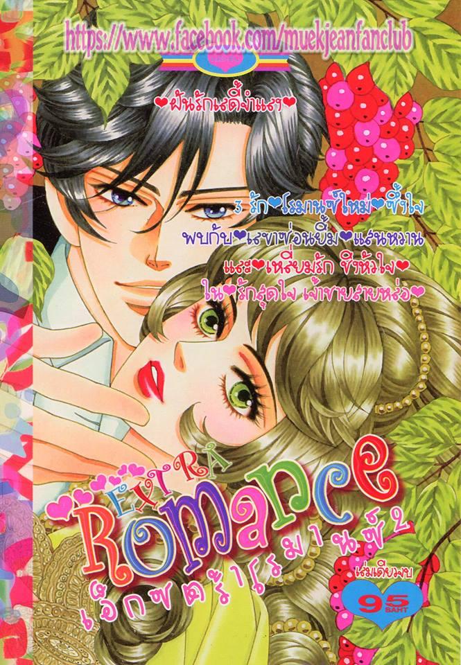 Extra Romance 2