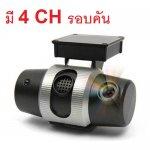 กล้องติดรถยนต์ แบบ 4กล้องบันทึกเหตุการณ์รอบคัน MIR MHB40
