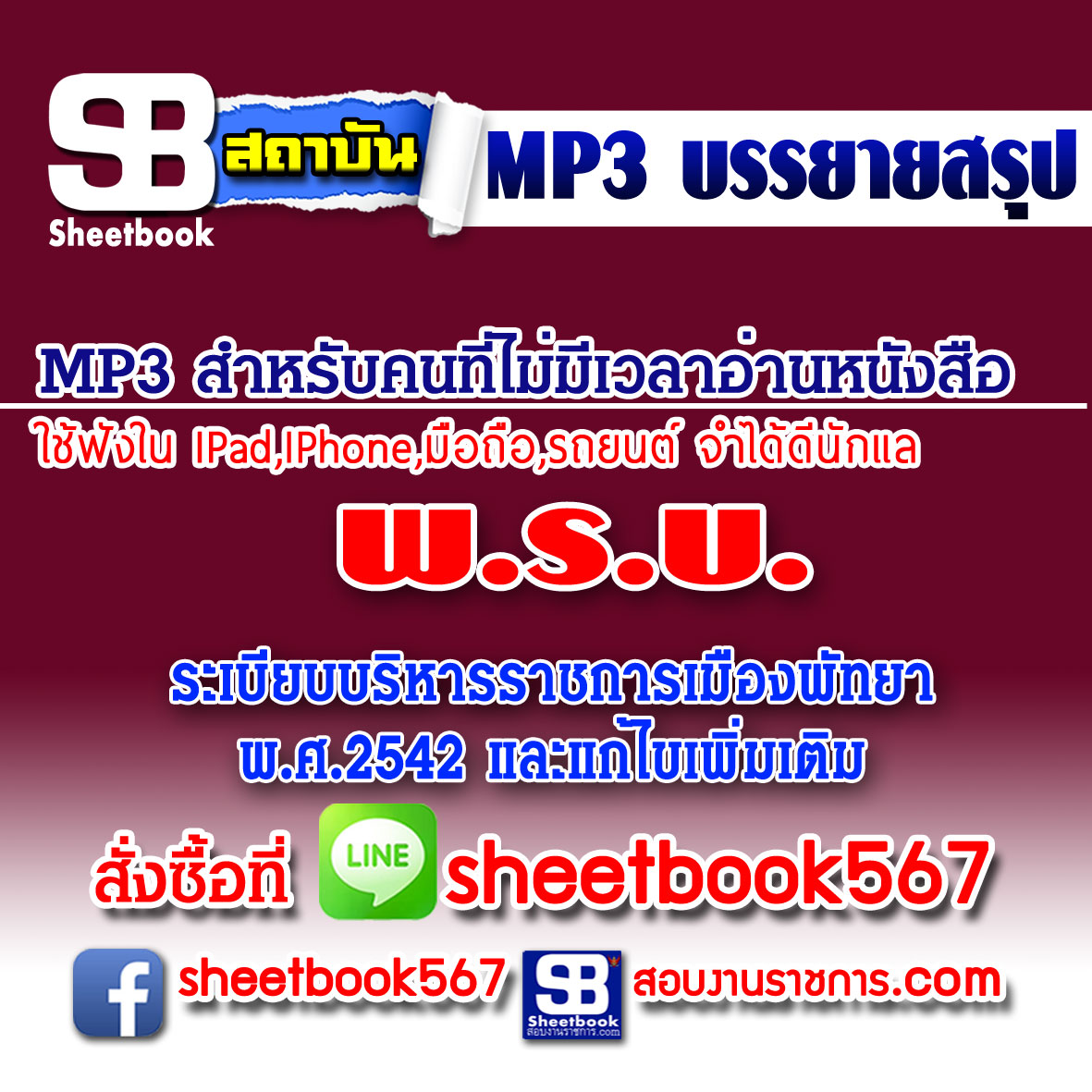 P032 - พระราชบัญญัติระเบียบบริหารราชการเมืองพัทยา พ.ศ. 2542