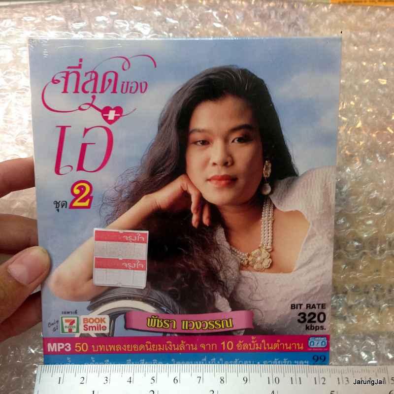 MP3 พัชรา แวงวรรณ ที่สุดของเอ๋ ชุดที่ 2