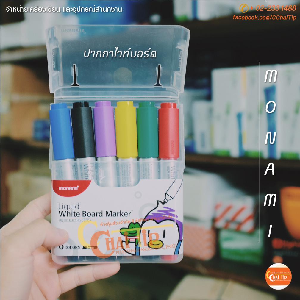 ปากกาไวท์บอร์ด MONAMI Liquid White Board MArker (ชุด/6สี)