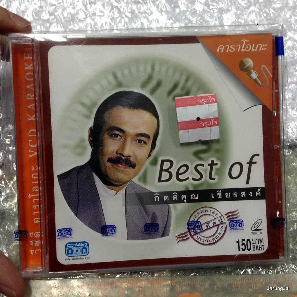 VCD กุ้ง กิตติคุณ เชียรสงค์ /Best ot /nt