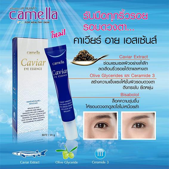 Camella Caviar Eye Essence คาเมลล่า เอสเซ้นส์ บำรุงผิวรอบดวงตา