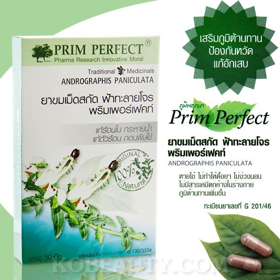ยาขมเม็ดสกัด ฟัาทะลายโจร พริมเพอร์เฟคท์ / PRIM PERFECT ANDR0GRAPHIS PANICULATA