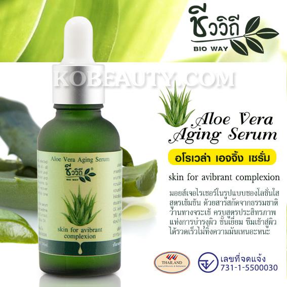 Bio Way Aloe Vera Aging Serum / ชีววิถี อโรเวล่า เอจจิ้ง เซรั่ม