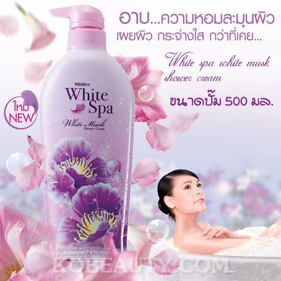 ครีมอาบน้ำ มิสทิน ไวท์สปา ไวท์ มัสค์ ขนาด 500 มล. / Mistine White Spa White Musk shower Cream 500 ml.