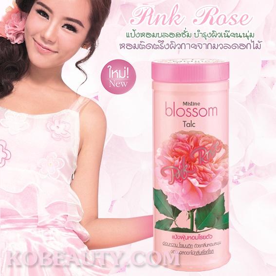 แป้งหอมโรยตัว มิสทิน/มิสทีน บลอสซั่ม กลิ่นพิ่งค์โรส / Mistine Pink Rose Blossom Talc