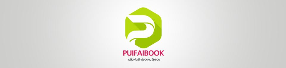 Puifaibookshop
