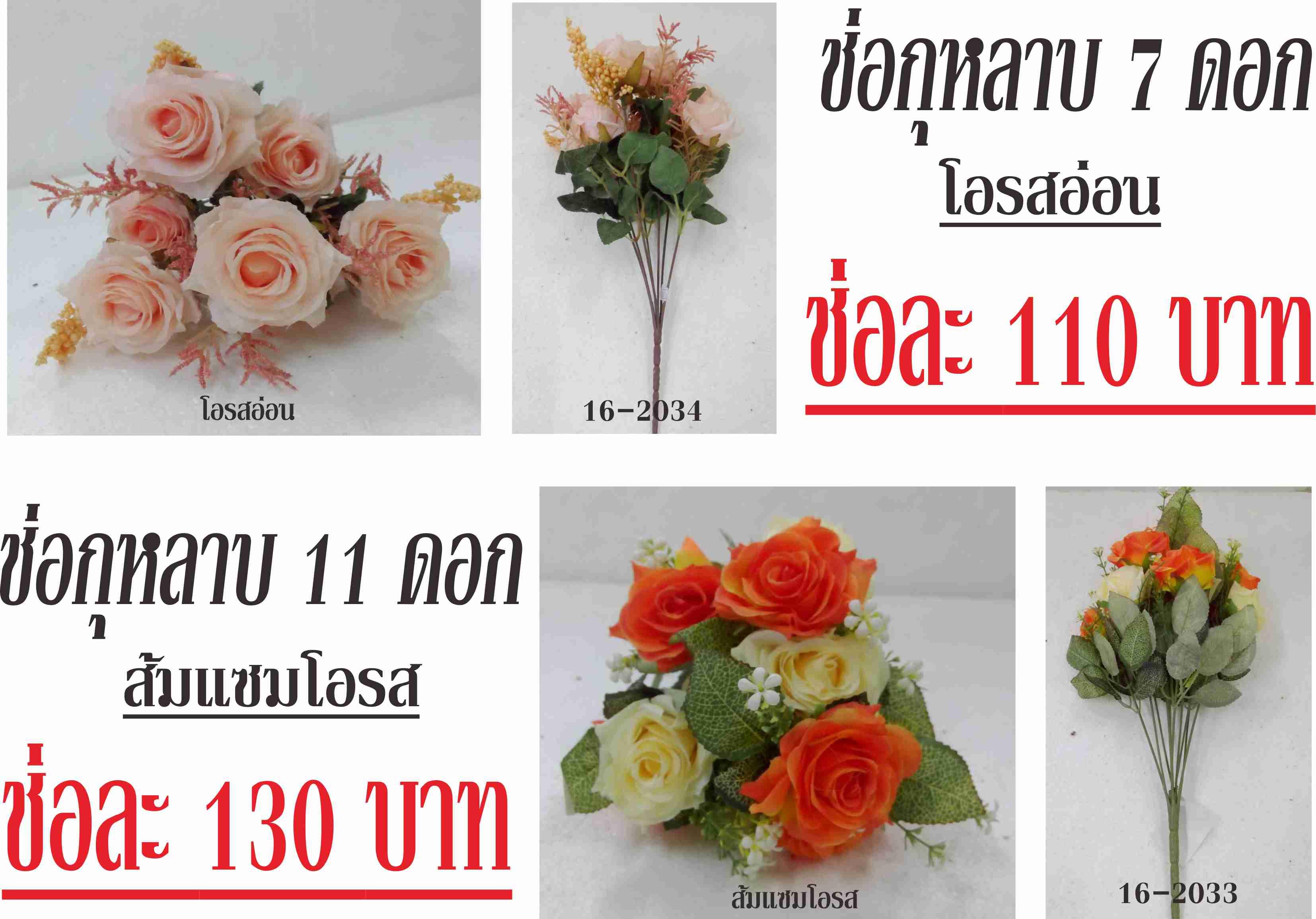 ช่อกุหลาบ 7ดอกและ11ดอก