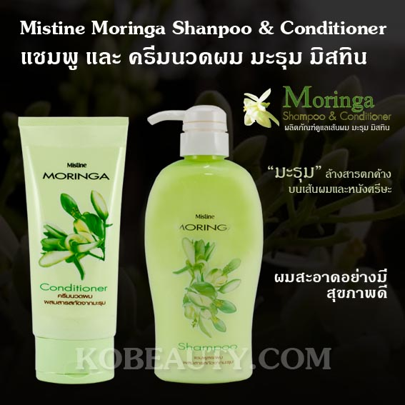 Mistine Moringa Shampoo & Conditioner / มิสทีน/มิสทิน แชมพู และ ครีมนวด ผสมสารสกัดจากมะรุม