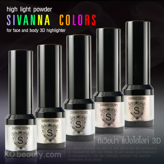 ซิเวียน่า แป้งไฮไลท์ 3D / Sivanna High Light Powder for face and body 3D highlighter