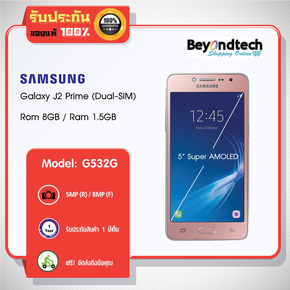 Samsung Galaxy J2 Prime (G532G) - ประกันศูนย์ไทย 1 ปี ...