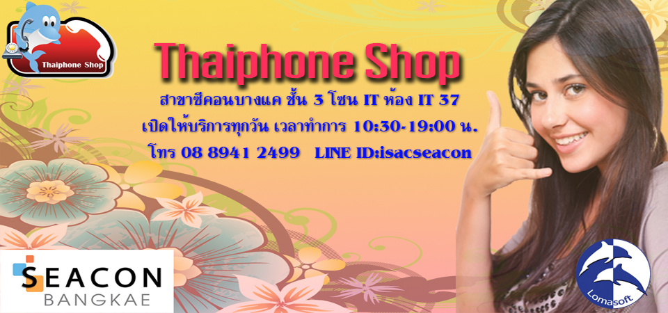 Thaiphoneshop
