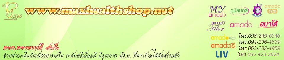 maxhealthshop
