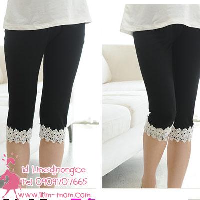เลกกิ้ง4 ส่วนสีดำปลายขากางเกงมีลูกไม้สีขาว ผ้ายืดนิ่มมีสายปรับเอว