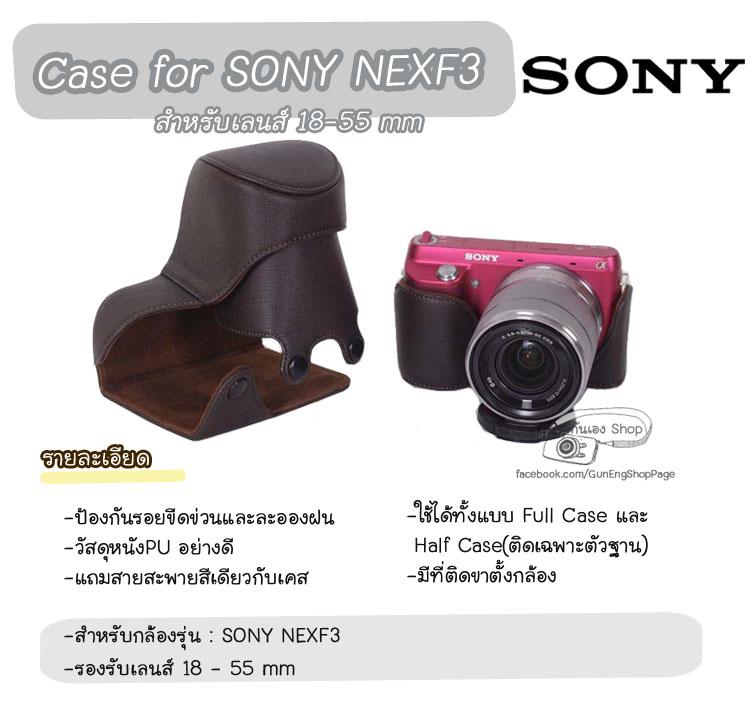 เคสกล้องหนัง Case Sony NEX F3
