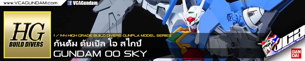 HG GUNDAM 00 SKY กันดั้ม ดับเบิ้ล โอ สไกป์