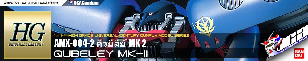 HG AMX-004-2 QUBELEY MK-II คิวบีลีย์ MK 2