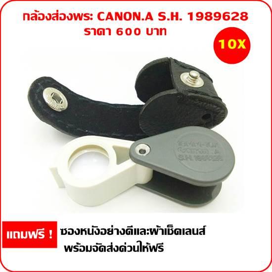 กล้องส่องพระ Canon.A S.H.1989628 สีทูโทน