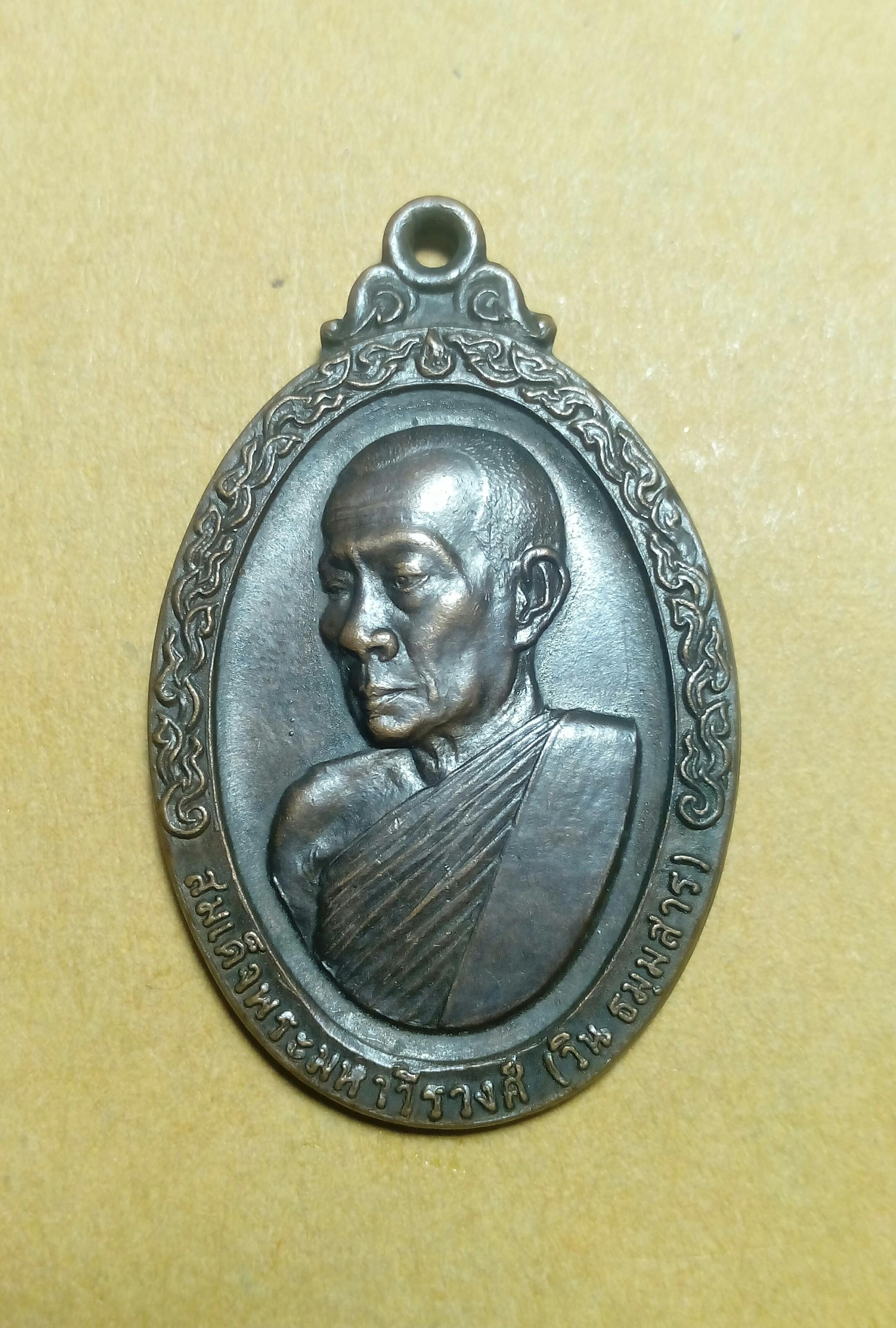 เหรียญสมเด็จพระมหาวีรวงศ์ (วิน ธมมสาร) จัดสร้างปี 2519