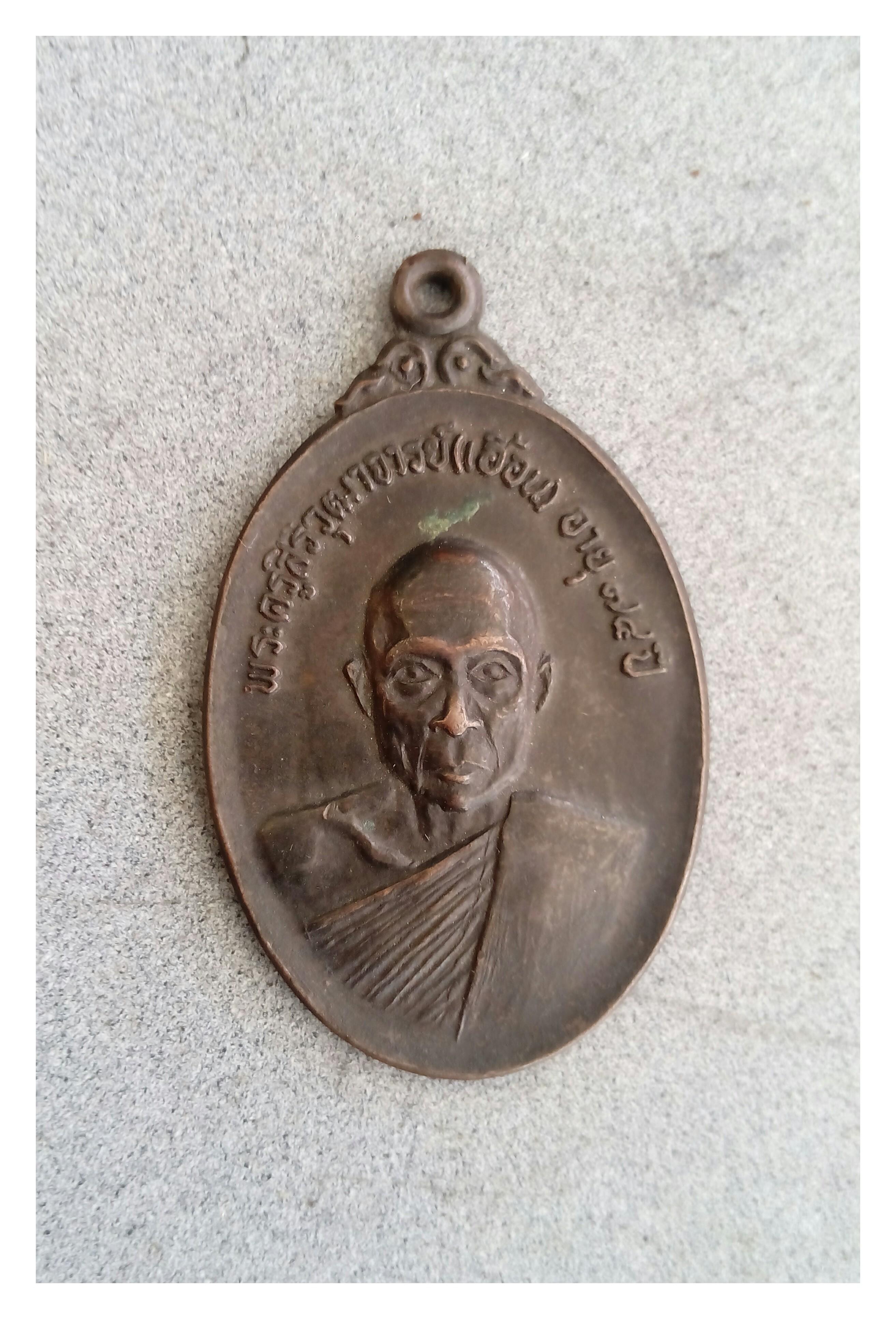 เหรียญพระครูสิริวุฒาจารย์ (เอื้อน) วัดท่าน้ำตื้น