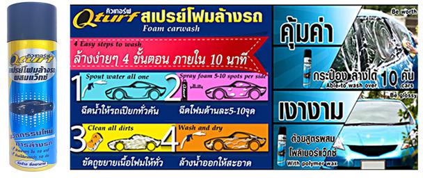 Smart car wash ชุดของขวัญ สเปรย์โฟม น้ำยาล้างรถผสมน้ำยาเคลือบเงารถ