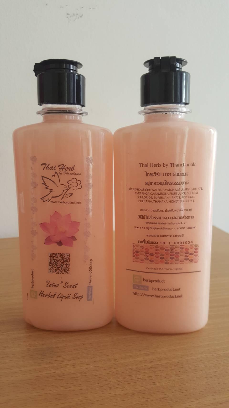 สบู่เหลวสมุนไพร กลิ่นดอกบัว / Natural Liquid Soap Lotus Scent