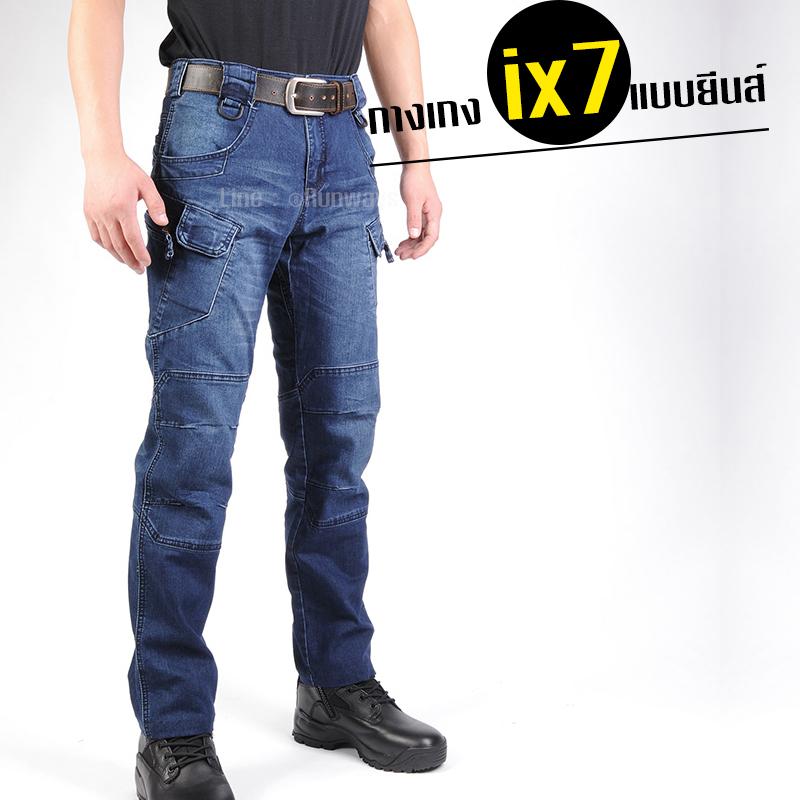 กางเกงยีนส์ ix7 สุดเท่ : สียีนส์