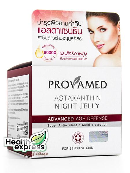 Provamed Astaxanthin Night Jelly โปรวาเมด แอสตาแซนติน ไนท์ เจลลี่ ปริมาณสุทธิ 30 g.