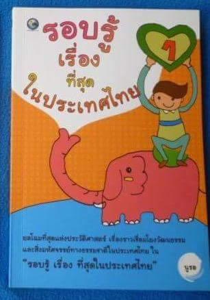 รอบรู้เรื่องที่สุดในประเทศไทย ราคา 150