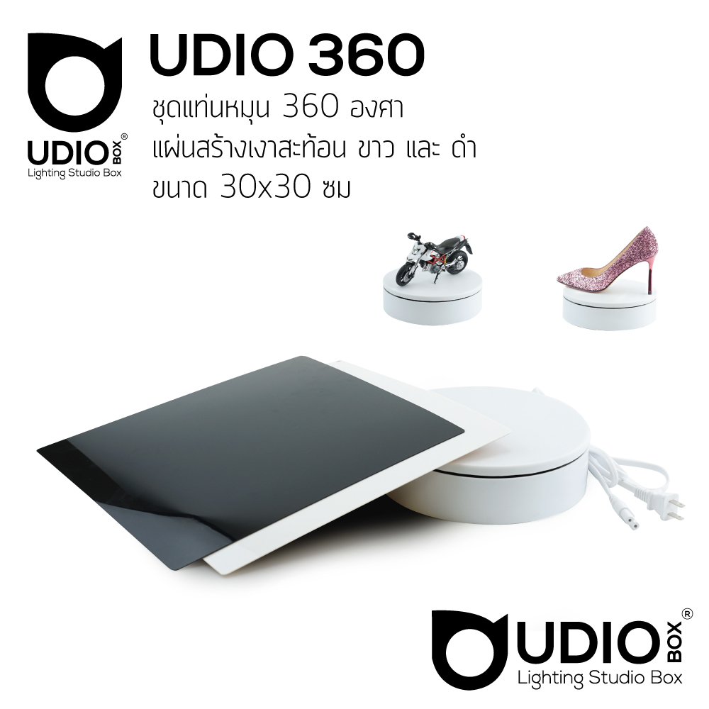UDIO 360 ชุดแท่นหมุน 360 องศา สำหรับถ่ายวีดีโอ และ รีวิวสินค้า ขนาด 20 ซม พร้อม แผ่นสร้างเงา 30 ซม ขาวและดำ